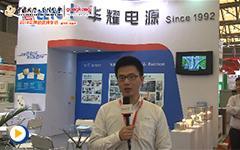华耀电子2014工博会采访视频