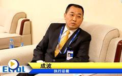 北京安控科技股份有限公司执行总裁成波先生专访