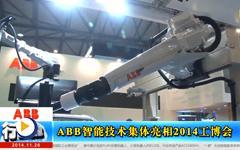 ABB智能技术集体亮相2014工博会--gongkong《行业快讯》2014年第11期(总第94期)