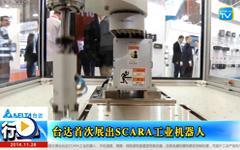 台达首次展出SCARA工业机器人--gongkong《行业快讯》2014年第11期(总第94期)