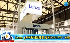 Lenze g500系列减速机亮相2014 PTC ASIA--gongkong《行业快讯》2014年第11期(总第94期)
