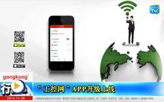 """""""工控网""""APP升级上线--gongkong《行业快讯》2014年第11期(总第94期)"""