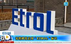 """安控科技启用""""ETROL""""标识--gongkong《行业快讯》2014年第11期(总第94期)"""