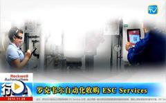 罗克韦尔自动化收购 ESC Services--gongkong《行业快讯》2014年第11期(总第94期)