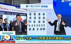 西门子新一代智能逻辑控制器LOGO!8发布