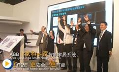 ABB i-家& e-家智能家居系统上市