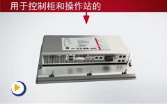 Beckhoff CP2xxx系列面板型PC: 用于控制柜和操作站的通用型多点触控解决方案