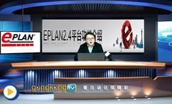 EPLAN2.4平台功能介绍