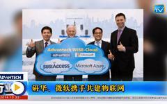 研华、微软携手共建物联网--gongkong《行业快讯》2014年第12期(总第95期)