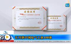 汇川获中国电气工业100强--gongkong《行业快讯》2014年第12期(总第95期)