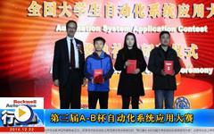 第三届A-B杯自动化系统应用大赛--gongkong《行业快讯》2014年第12期(总第95期)