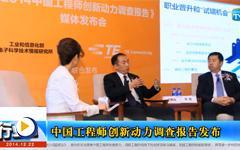 中国工程师创新动力调查报告发布--gongkong《行业快讯》2014年第12期(总第95期)