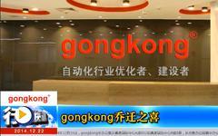 gongkong乔迁之喜--gongkong《行业快讯》2014年第12期(总第95期)