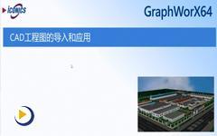 GENESIS64高级开发10讲之1_CAD工程图的导入和应用
