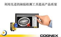 利用先进的缺陷检测工具提高产品质量
