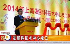 上海发那科技术中心及二期工厂在宝山竣工--gongkong《行业快讯》2014年第13期(总第96期)