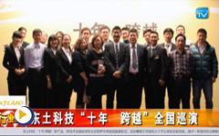 """东土科技""""十年∙跨越""""全国巡演北京场收官--gongkong《行业快讯》2014年第13期(总第96期)"""
