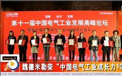 """魏德米勒荣膺2014年度""""中国电气工业成长力10强""""--gongkong《行业快讯》2014年第13期(总第96期)"""