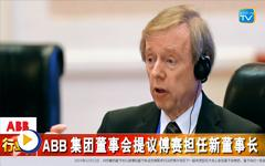 ABB集团董事会提议傅赛担任新董事长--gongkong《行业快讯》2014年第13期(总第96期)