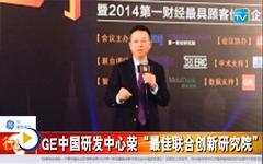 "GE中国研发中心荣膺第一财经""最佳联合创新研究院""--gongkong《行业快讯》2014年第13期(总第96期)"