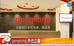 gongkong乔迁之喜--gongkong《行业快讯》2014年第13期(总第96期)