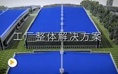 三菱电机--工厂整体解决方案