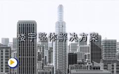 三菱电机--楼宇整体解决方案