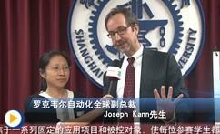 罗克韦尔自动化助推中国高校自动化人才培养