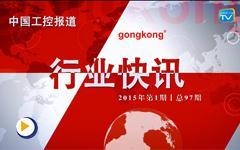 gongkong《行业快讯》2015年第1期(总第97期)