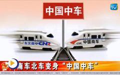 """南车北车 变身""""中国中车""""-- gongkong《行业快讯》2015年第1期(总第97期)"""