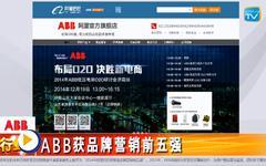ABB获品牌营销前五强-- gongkong《行业快讯》2015年第1期(总第97期)