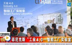 """菲尼克斯""""工业4.0—智能工厂实验室""""-- gongkong《行业快讯》2015年第1期(总第97期)"""