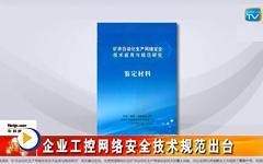 企业工控网络安全技术规范出台-- gongkong《行业快讯》2015年第1期(总第97期)