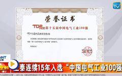 """正泰连续15年入选""""中国电气工业100强""""-- gongkong《行业快讯》2015年第1期(总第97期)"""