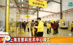 上海发那科技术中心竣工-- gongkong《行业快讯》2015年第1期(总第97期)