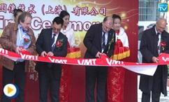 唯艾姆特图像技术(上海)有限公司开业典礼