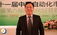 2015年中国自动化市场白皮书-邸霖