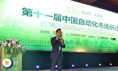 2015中国自动化年会开幕词-----CEO李小勇先生
