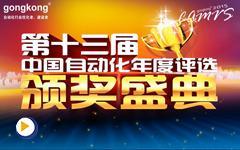 第十三届中国自动化年度评选颁奖盛典—获奖感言