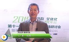 Prosoft-普索科技BDM王广野获奖感言---第十三届中国自动化年度评选颁奖盛典