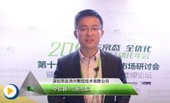 深圳众为兴市场总监李悦韡先生获奖感言---第十三届中国自动化年度评选颁奖盛典