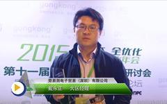 劳易测电子北方区技术经理戴永正获奖感言---第十三届中国自动化年度评选颁奖盛典