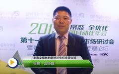 新时达谌鹏总经理获奖感言---第十三届中国自动化年度评选颁奖盛典