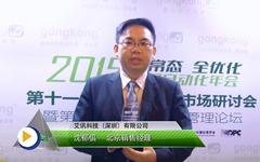 艾讯科技北京销售经理沈郁倡获奖感言---第十三届中国自动化年度评选颁奖盛典