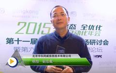 中科网威明旭副总裁获奖感言---第十三届中国自动化年度评选颁奖盛典