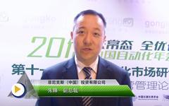 菲尼克斯(中国)投资有限公司副总裁朱韡获奖感言---第十三届中国自动化年度评选颁奖盛典
