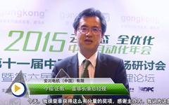 安川电机董事长兼总经理今福正教获奖感言 ---第十三届中国自动化年度评选颁奖盛典