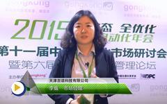 天津吉诺李巍市场经理获奖感言---第十三届中国自动化年度评选颁奖盛典