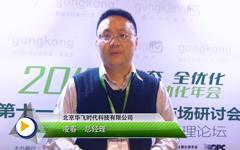 北京华飞时代总经理凌春获奖感言---第十三届中国自动化年度评选颁奖盛典
