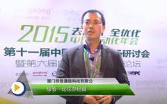 厦门四信通信北京办经理廖晋获奖感言---第十三届中国自动化年度评选颁奖盛典